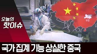 국가 집계 기능 상실한 중국…사망자 축소 논란 계속 | 뉴스A
