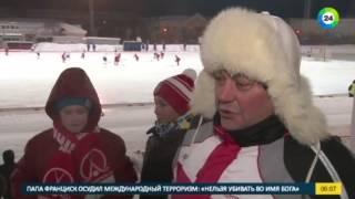 Русский хоккей игра на ветру в минус 29 градусов   МИР24