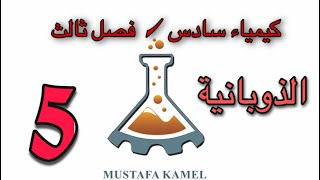كيمياء السادس علمي،الفصل الثالث،الذوبانية 5