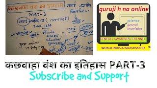 आमेर के कच्छवाहा वंश का इतिहास PART-3   History of amer(kachwaha vansh) in hindi    SWAI JAYSINGH