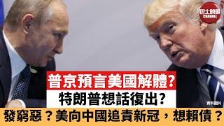 【晨早直播】普京預言美國解體?特朗普想話復出?發窮惡?美國向中國追責新冠,想賴債?