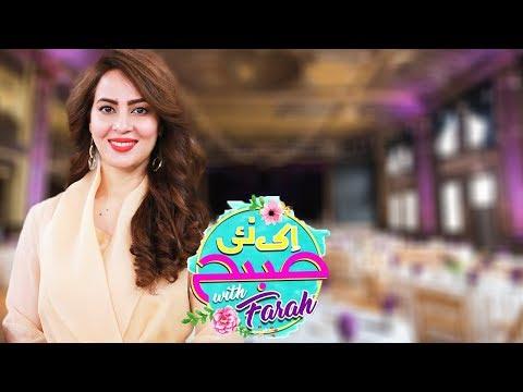 Ek Nayee Subah With Farah | 9 October 2018 | Aplus