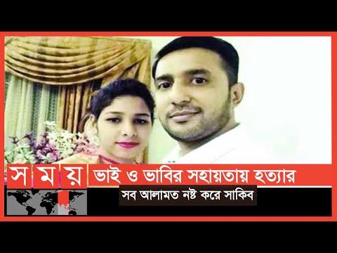 শ্বাসরোধ করার পর স্পর্শকাতর অঙ্গে আঘাত করে ঝিলিককে হত্যা! | Dhaka News | Somoy TV