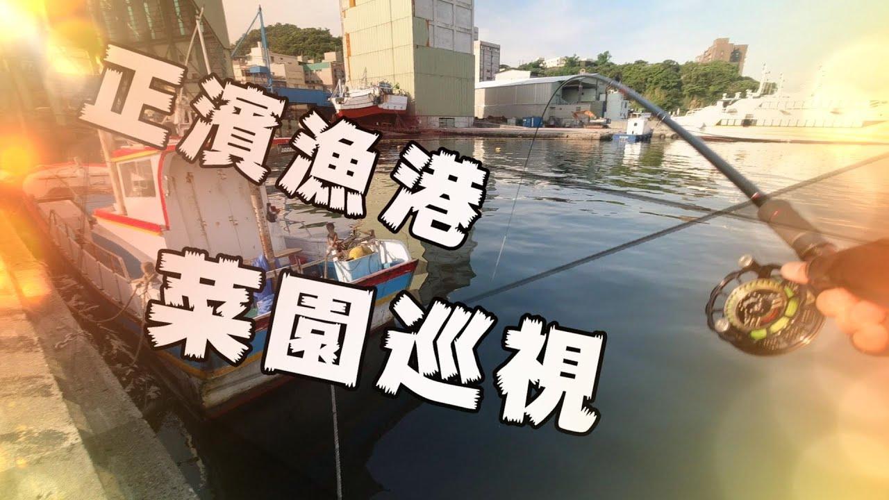 正濱漁港 前打 菜園巡視