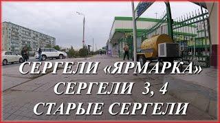 Узбекистан, Ташкент, Сергели(Небольшая пешая прогулка (в ускоренном видео на 18 минут) от Сергели 2 по Ярмарке и дальше по дороге вдоль..., 2017-01-11T09:41:52.000Z)