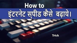 इंटरनेट स्पीड बढ़ाये। Trick to Hack internet Speed and fast your internet connection