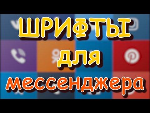 Красивые шрифты для соц. сетей: Viber, Instagram, Twiter, Facebook...
