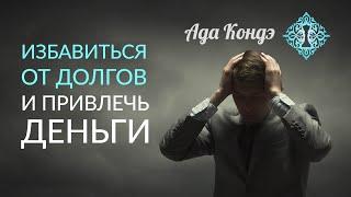 ДОЛГИ КАК ВЫБРАТЬСЯ ИЗ ДОЛГОВ Психология богатства Ада Кондэ
