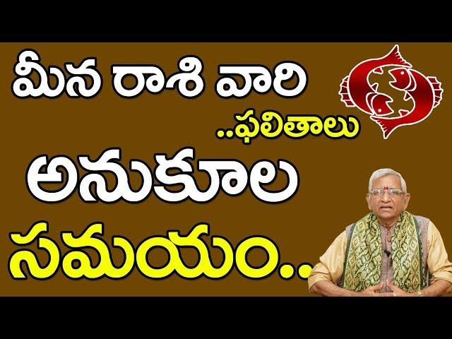 Meena Raasi Phalithalu | 01-08-2019 to 31-08-2019 | మీన రాశి మాసఫలం
