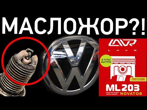 Раскоксовка поршневых колец двигателя Фольксваген Гольф 1,6