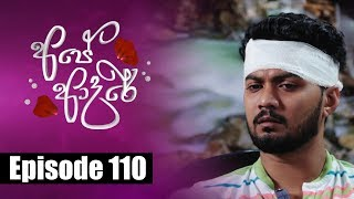 Ape Adare - අපේ ආදරේ Episode 110 | 22 - 08 - 2018 | Siyatha TV Thumbnail