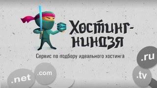 Хостинг Domen-hosting.net. Как купить хостинг(Страница хостера: http://domenhosting.hosting-ninja.ru Я покажу, как проходит процесс покупки услуг хостинга. Данное видео..., 2015-12-22T11:50:47.000Z)