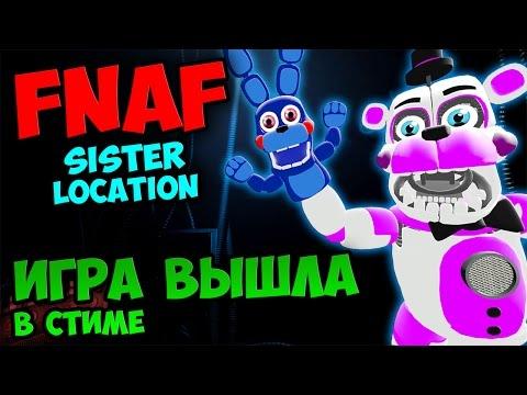 видео: fnaf 5: sister location - ИГРА ВЫШЛА!!!! В steam