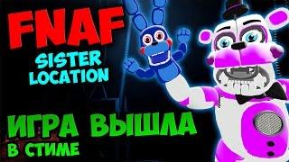 FNAF 5: SISTER LOCATION - ИГРА ВЫШЛА!!!! В Steam