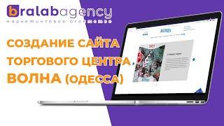 Создание сайта торгового центра ВОЛНА (Одесса) | Bralab Agency