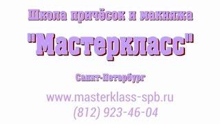 Мастеркласс - курсы причёсок и макияжа(Курсы причёсок и макияжа школа