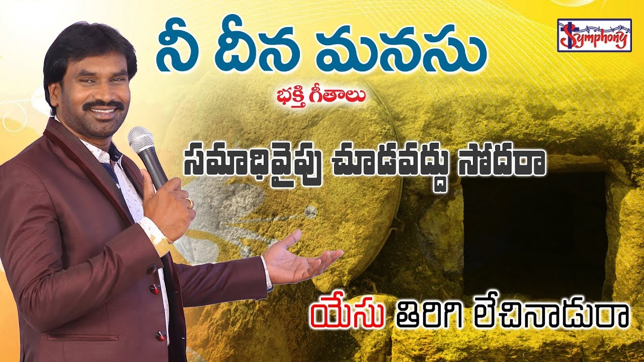 సమాధివైపు | AR Stevenson Latest Telugu Christian Video Songs | Song on Resurrection | SYMPHONY MUSIC