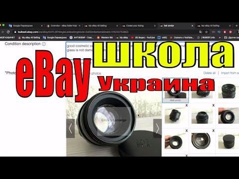 EBAY как выставить товар на продажу  EBAY Украина  sell an item