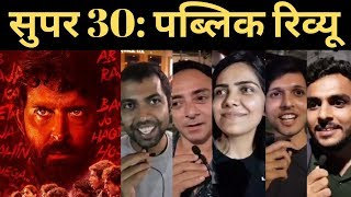 Super 30 Public Reaction। Hrithik Roshan। Anand Kumar Biopic। First Day First Show। Public Review