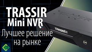 Trassir видеорегистратор ip