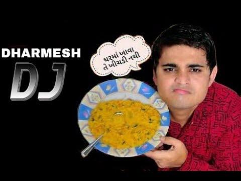 Ghar Ma Khava Ni Khichdi Nathi (Tapori Mix) Dj Dharmesh