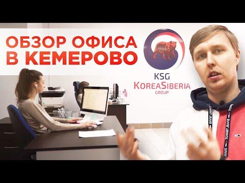 ЗНАКОМСТВО С ОФИСОМ В Г.КЕМЕРОВО