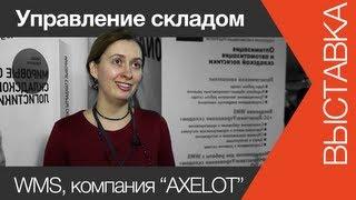Управление складом  | www.skladlogist.ru | Управление складом