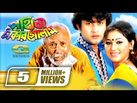 Prithibi Takar Golam | Full Movie | ft ATM Shamsuzzaman | Apu Biswas | Amin Khan | Kabila