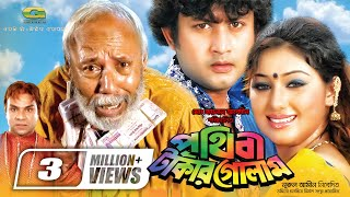 Prithibi Takar Golam | Full Movie | ft ATM Shamsuzzaman | Apu …