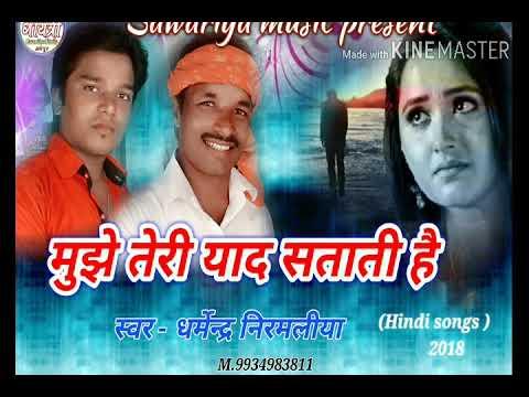 2018 मुझे तेरी याद सताती है /new Sad Songs/Singer-Santosh Sawariya, Dharmendra Nirmaliya