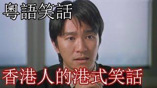 Gambar cover 【粵語笑話23】香港人的港式猜謎問題笑話!超爆笑廣東話!