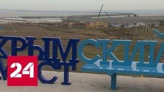 Начало положено: по Крымскому мосту поехали первые поезда - Россия 24