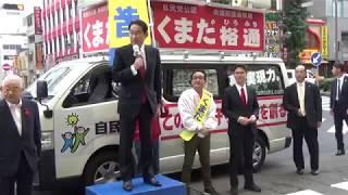 衆院選2017 自民党 岸田文雄政調会長街頭演説