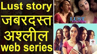 Lust Story Movie Review | Netflix की 3rd Indian Origin Film, Radhika Apte & Kiara Advani Bold Scenes