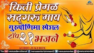 Guru Pournima Special | Top 21 Bhajans | Kiti Premal Sadguru Maay | Asha Bhosle, Ajit Kadkade