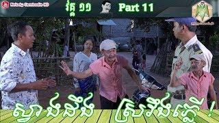 Khmer Comedy Part 11 ស្វាងដឹង ស្រវឹងភ្លើ! ▶ កំប្លែង Kompleng Neay Krim bayon tv – khmer funny 2017