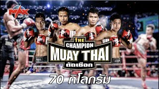 The Champion Muay Thai - 4 Man Tournament August 18th, 2018