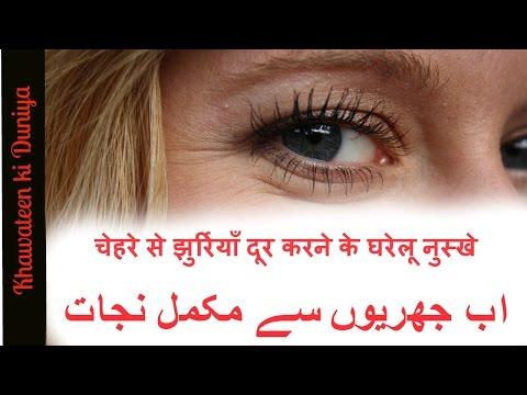 jhuriyan hatane ka tarika  || jhuriyon se nijat ke liye totka || Beauty Tips in Hindi