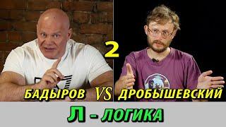 Станислав Дробышевский женщина выбирает мужчину Ой ли
