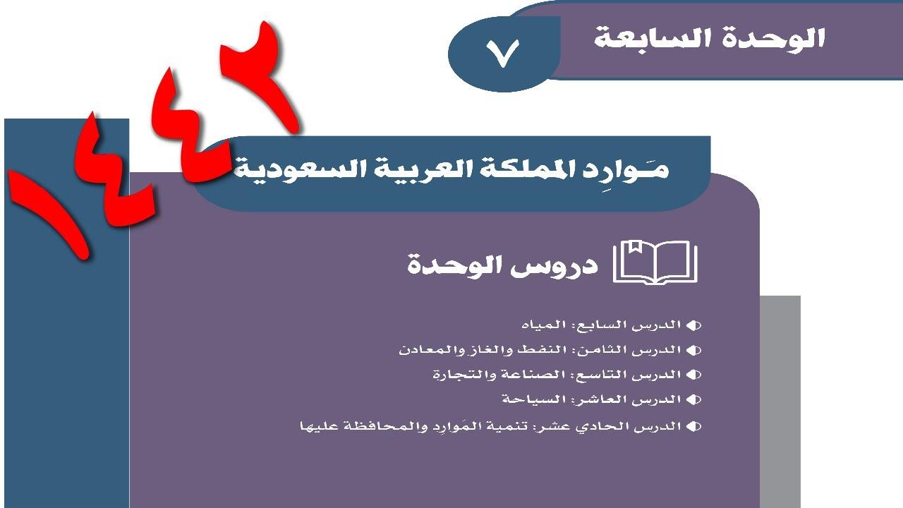 حل الوحدة السابعة موارد المملكة العربية السعودية اجتماعيات ثالث متوسط ف2 1442 Youtube
