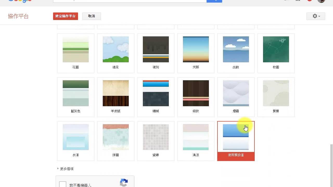 Google Sites 教學: 01建立平臺 - YouTube
