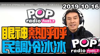 Baixar 2019-10-16【POP撞新聞】黃暐瀚談: 「眼神熱呼呼、民調冷冰冰!」