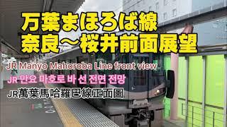 [多言語対応]JR万葉まほろば線(桜井線)前面展望 JR Manyo Mahoroba Line front view