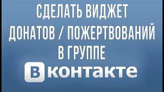 Как Сделать Донат или Пожертвование в Группе Вконтакте