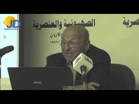 ندوه عن قناه البحرين   م سفيان التل   جمعية مناهضة الصهيونية والعنصرية 16 3 2013  - نشر قبل 2 ساعة