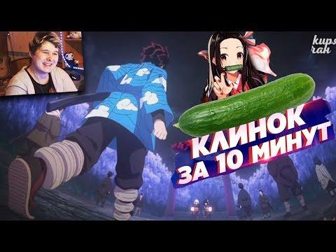 КЛИНОК РАССЕКАЮЩИЙ ДЕМОНОВ ЗА 10 МИНУТ - РЕАКЦИЯ на аниме
