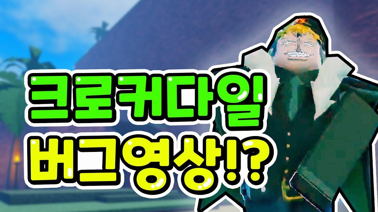 그랜드피스 크로커다일 망토 빨리 얻는 방법 - 로블록스 Grand Piece Online
