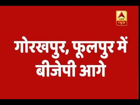 ABP Results: BJP leads from UP's Gorakhpur and Phulpur Lok Sabha seats