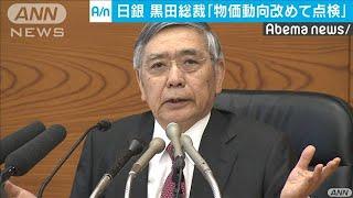 日銀が経済動向点検へ 「追加の金融緩和予告」か(19/09/20)
