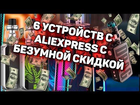 Что купить вейперу на Aliexpress 11/11/2019 / Лучшие скидки на вейп устройства из Китая